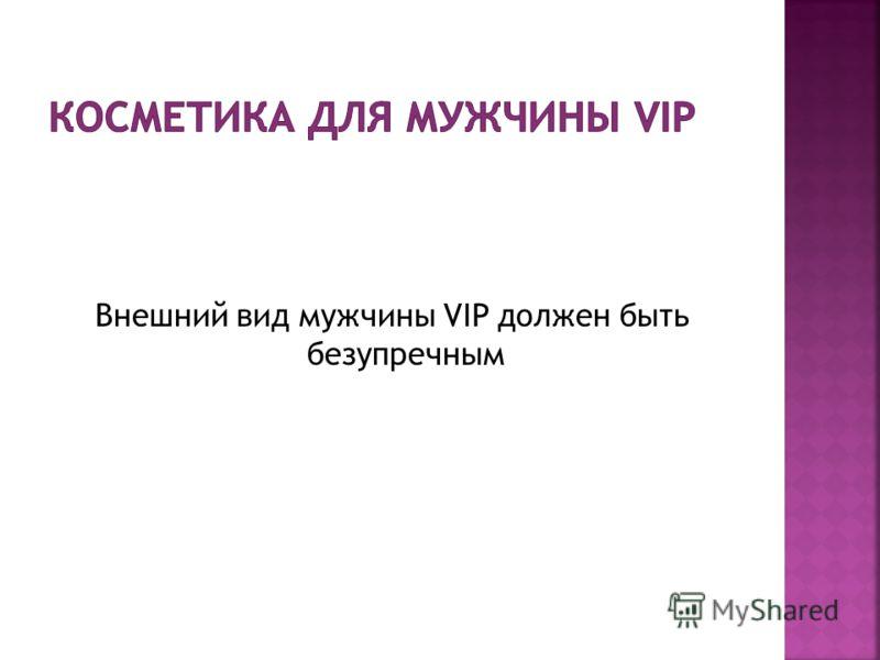Внешний вид мужчины VIP должен быть безупречным