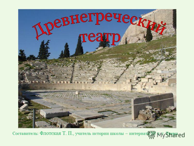 Составитель: Флотская Т. П., учитель истории школы – интерната 2 г. Твери