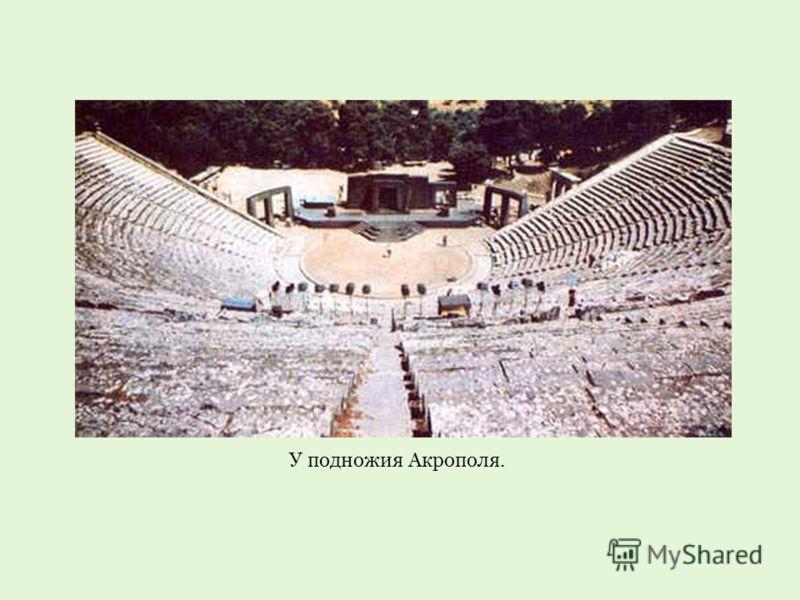 У подножия Акрополя.