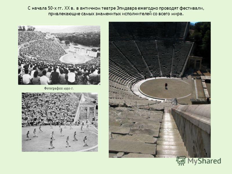 С начала 50-х гг. XX в. в античном театре Эпидавра ежегодно проводят фестивали, привлекающие самых знаменитых исполнителей со всего мира. Фотографии 1950 г.