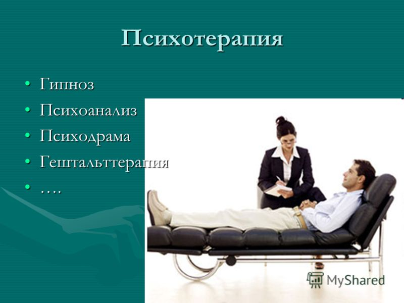 Психотерапия ГипнозГипноз ПсихоанализПсихоанализ ПсиходрамаПсиходрама ГештальттерапияГештальттерапия ….….