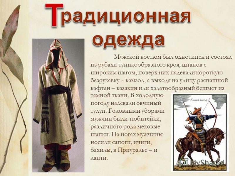 Мужской костюм был однотипен и состоял из рубахи туникообразного кроя, штанов с широким шагом, поверх них надевали короткую безрукавку – камзол, а выходя на улицу распашной кафтан – казакин или халатообразный бешмет из темной ткани. В холодную погоду
