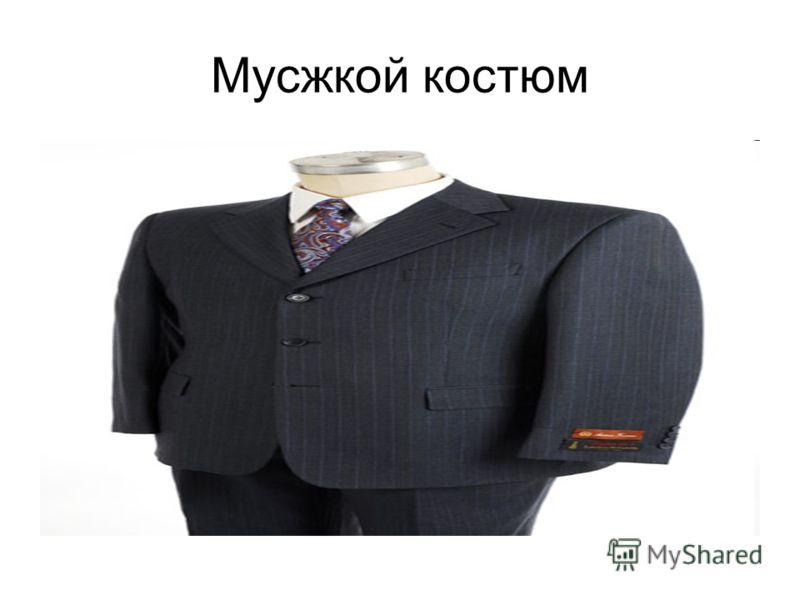 Мусжкой костюм