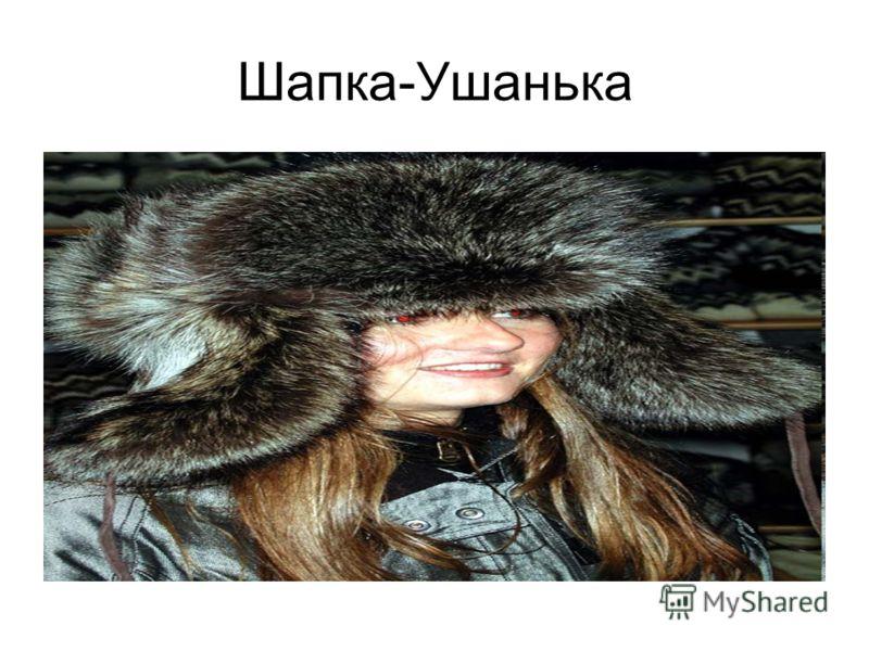 Шапка-Ушанька