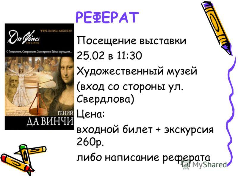 РЕФЕРАТ Посещение выставки 25.02 в 11:30 Художественный музей (вход со стороны ул. Свердлова) Цена: входной билет + экскурсия 260р. либо написание реферата