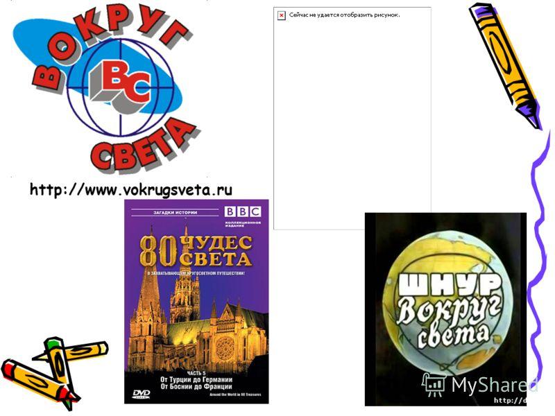 http://www.vokrugsveta.ru