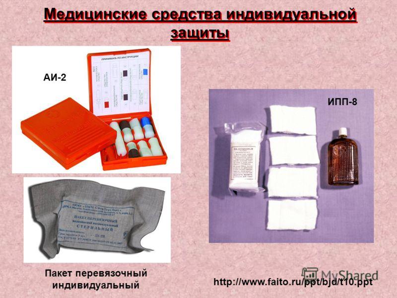 http://www.faito.ru/ppt/bjd/t10.ppt Медицинские средства индивидуальной защиты АИ-2 ИПП-8 Пакет перевязочный индивидуальный
