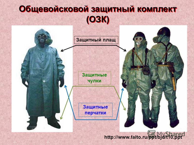 http://www.faito.ru/ppt/bjd/t10.ppt Общевойсковой защитный комплект (ОЗК) Защитный плащЗащитные чулки Защитные перчатки