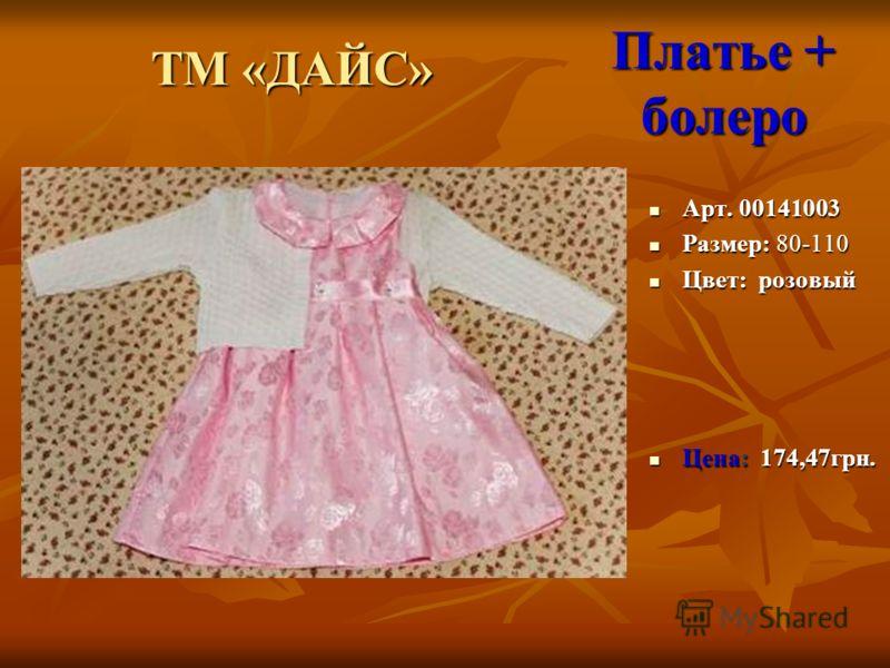 Платье + болеро Арт. 00141003 Арт. 00141003 Размер: 80-110 Размер: 80-110 Цвет: розовый Цвет: розовый Цена: 174,47грн. Цена: 174,47грн. ТМ «ДАЙС»