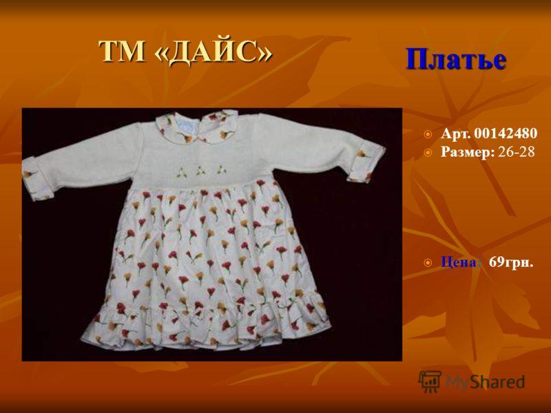 Платье Арт. 00142480 Размер: 26-28 Цена: 69грн. ТМ «ДАЙС»