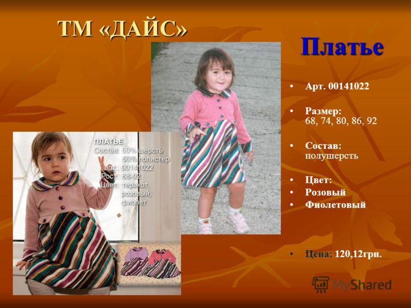 Платье Арт. 00141022 Размер: 68, 74, 80, 86, 92 Состав: полушерсть Цвет: Розовый Фиолетовый Цена: 120,12грн. ТМ «ДАЙС»