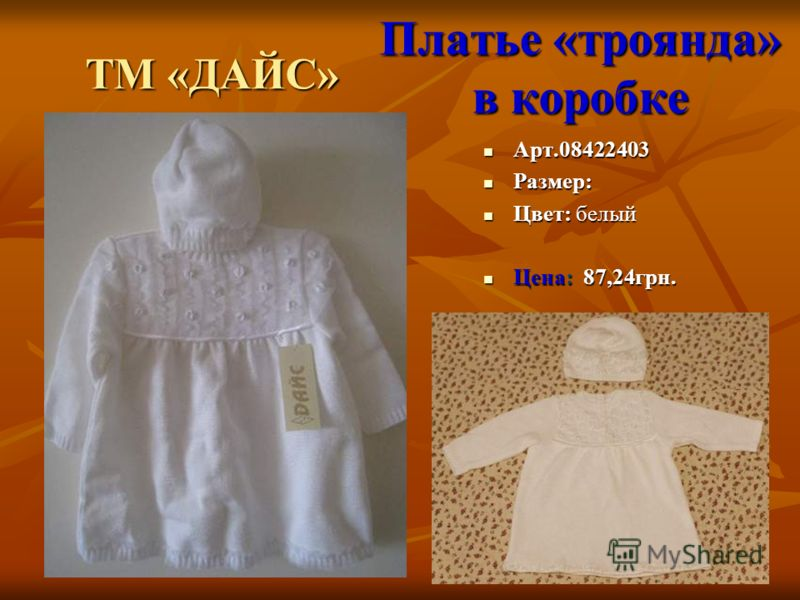 Платье «троянда» в коробке Арт.08422403 Арт.08422403 Размер: Размер: Цвет: белый Цвет: белый Цена: 87,24грн. Цена: 87,24грн. ТМ «ДАЙС»
