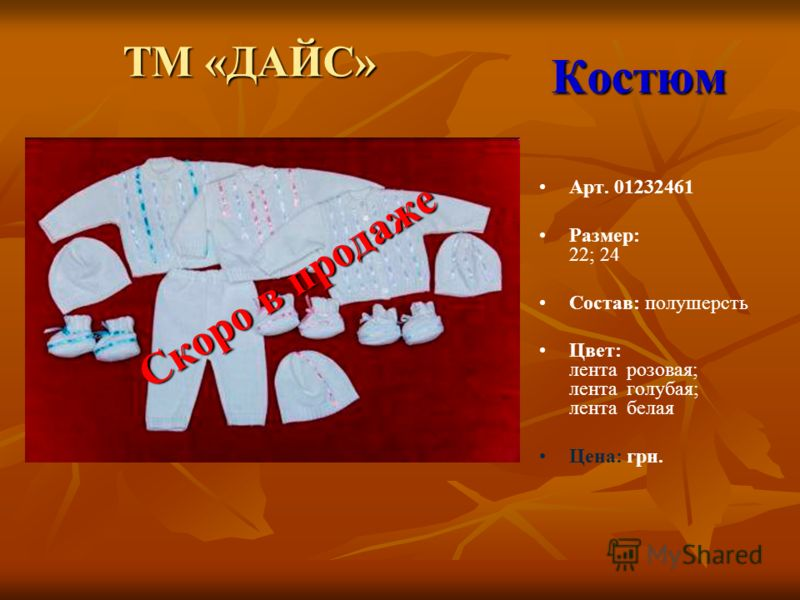 Костюм Арт. 01232461 Размер: 22; 24 Состав: полушерсть Цвет: лента розовая; лента голубая; лента белая Цена: грн. ТМ «ДАЙС» Скоро в продаже