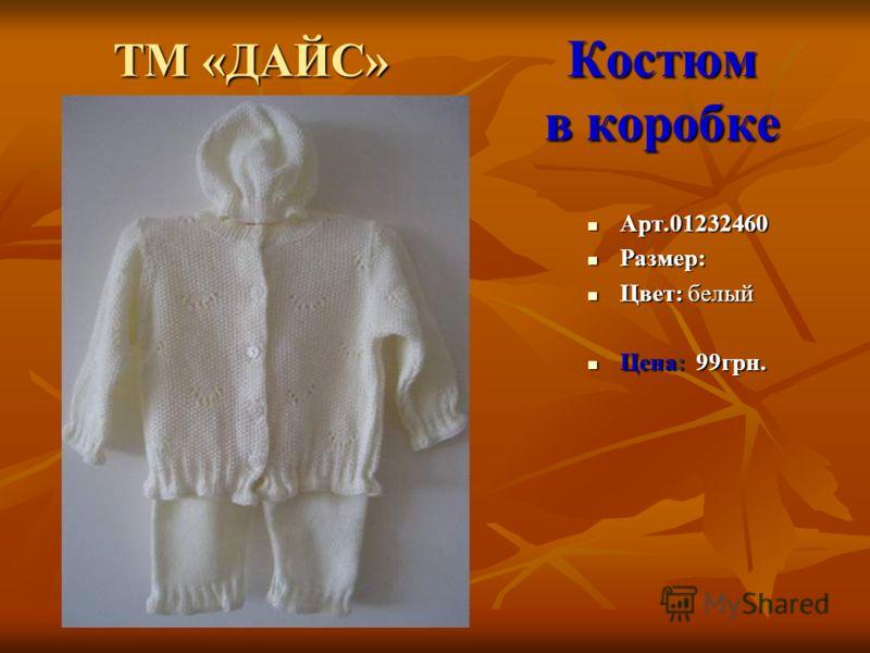 Костюм в коробке Арт.01232460 Арт.01232460 Размер: Размер: Цвет: белый Цвет: белый Цена: 99грн. Цена: 99грн. ТМ «ДАЙС»