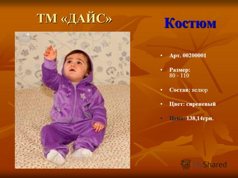 Костюм Арт. 00200001 Размер: 80 - 110 Состав: велюр Цвет: сиреневый Цена: 138,14грн. ТМ «ДАЙС»