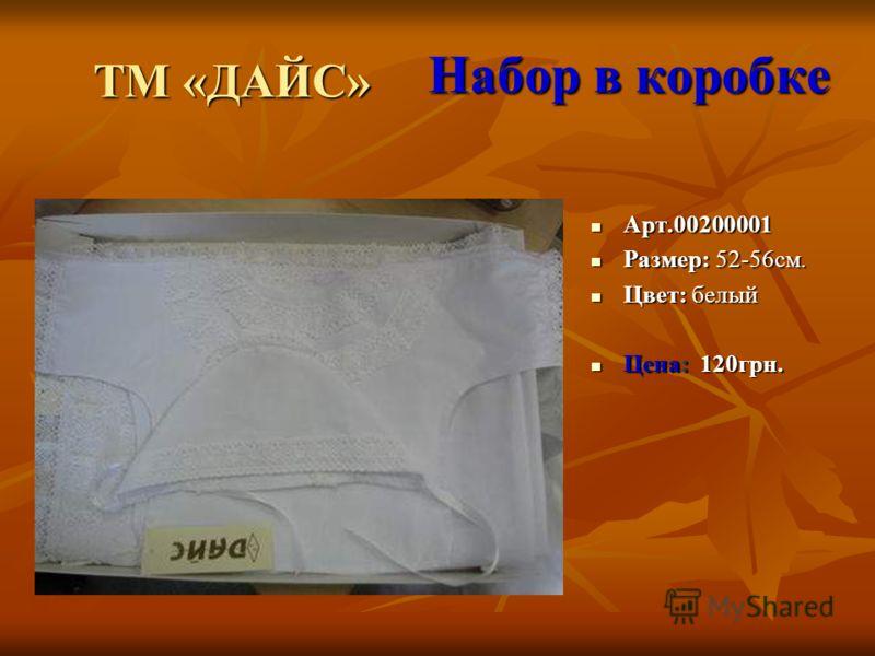 Набор в коробке Арт.00200001 Арт.00200001 Размер: 52-56см. Размер: 52-56см. Цвет: белый Цвет: белый Цена: 120грн. Цена: 120грн. ТМ «ДАЙС»