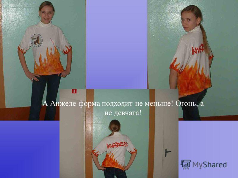 А Анжеле форма подходит не меньше! Огонь, а не девчата!