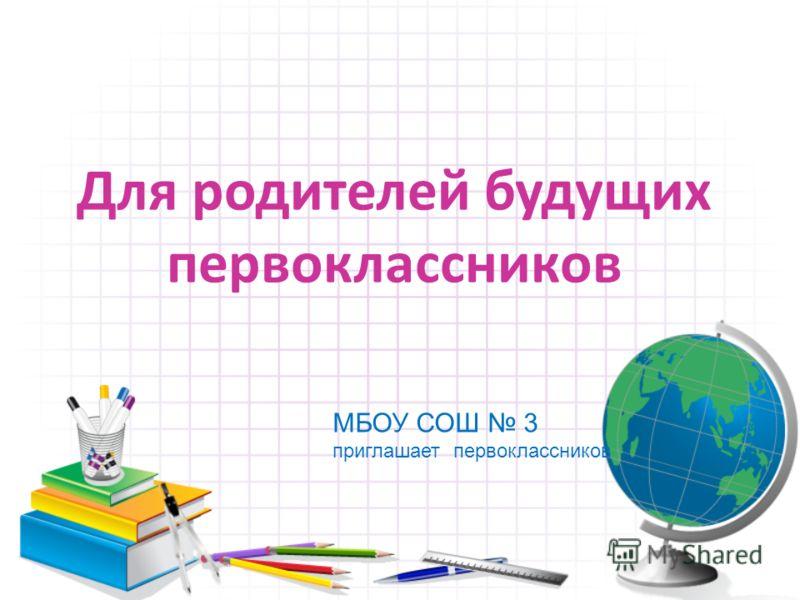 Для родителей будущих первоклассников МБОУ СОШ 3 приглашает первоклассников
