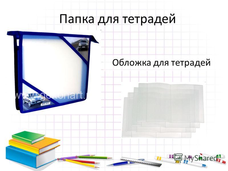 Папка для тетрадей Обложка для тетрадей