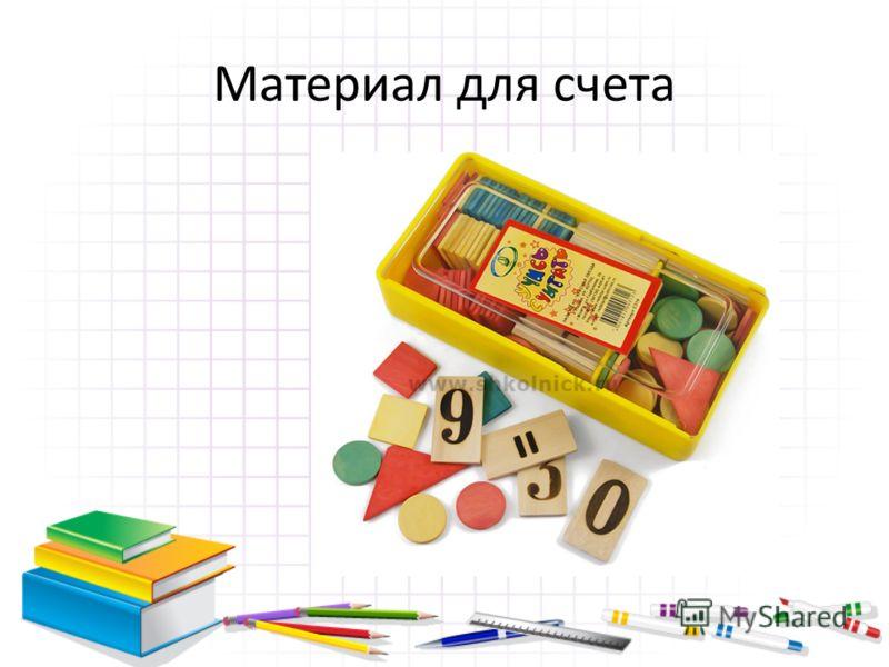 Материал для счета