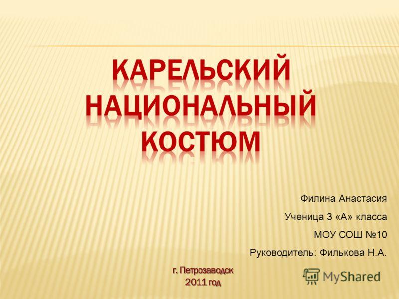 Филина Анастасия Ученица 3 «А» класса МОУ СОШ 10 Руководитель: Филькова Н.А.