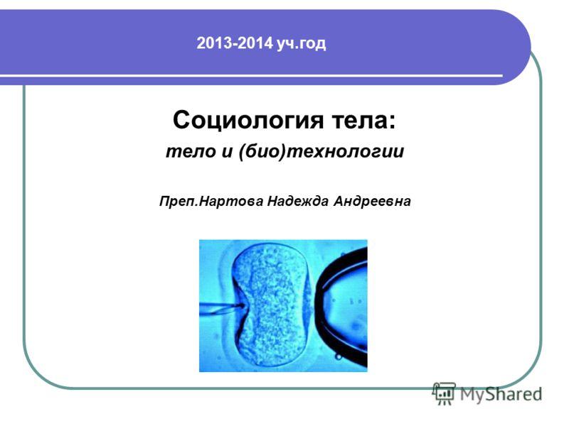 2013-2014 уч.год Социология тела: тело и (био)технологии Преп.Нартова Надежда Андреевна