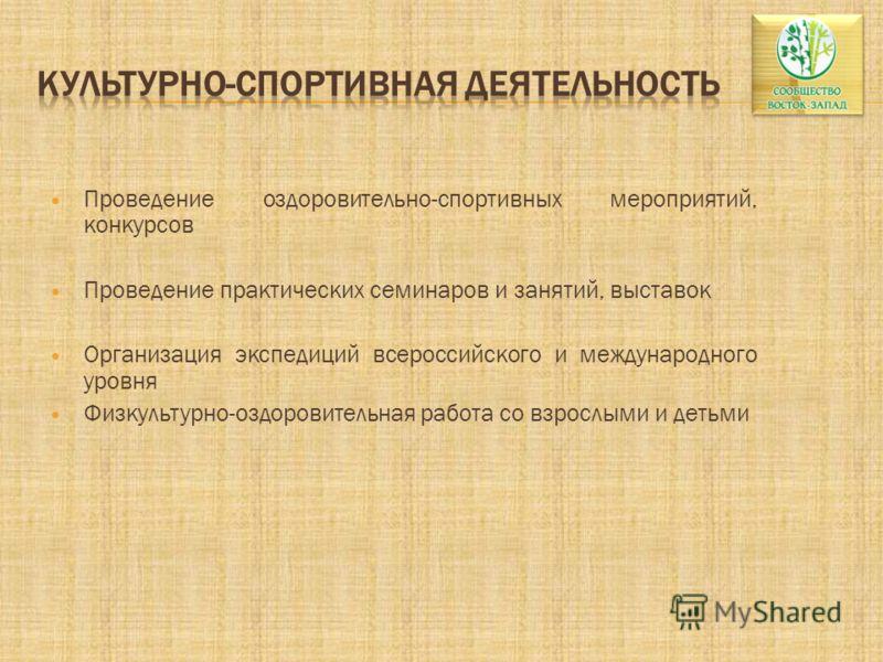 Проведение оздоровительно-спортивных мероприятий, конкурсов Проведение практических семинаров и занятий, выставок Организация экспедиций всероссийского и международного уровня Физкультурно-оздоровительная работа со взрослыми и детьми