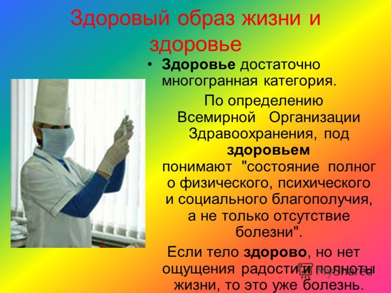 Здоровый образ жизни и здоровье Здоровье достаточно многогранная категория. По определению Всемирной Организации Здравоохранения, под здоровьем понимают