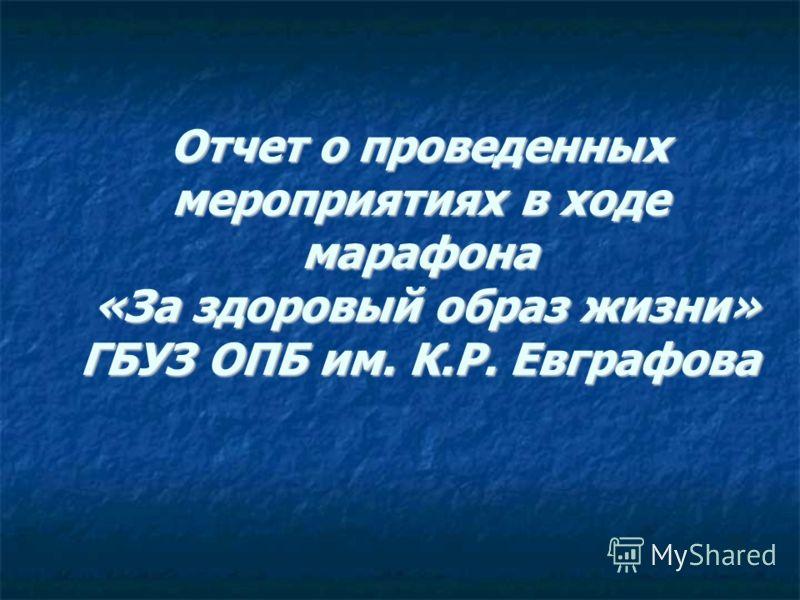 Отчет о проведенных мероприятиях в ходе марафона «За здоровый образ жизни» ГБУЗ ОПБ им. К.Р. Евграфова