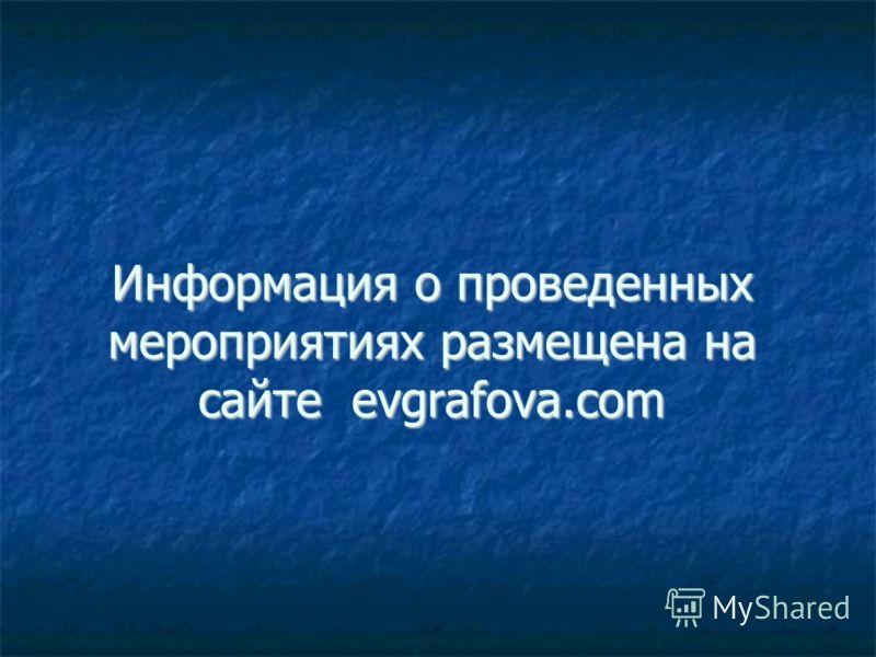 Информация о проведенных мероприятиях размещена на сайте evgrafova.com