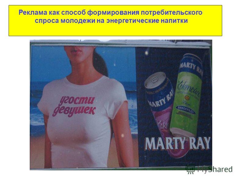 Реклама как способ формирования потребительского спроса молодежи на энергетические напитки