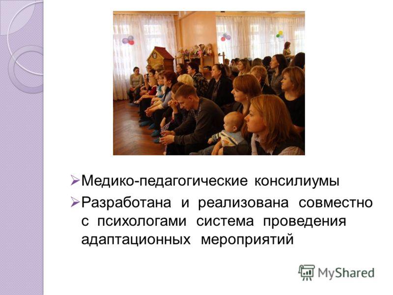 Медико-педагогические консилиумы Разработана и реализована совместно с психологами система проведения адаптационных мероприятий