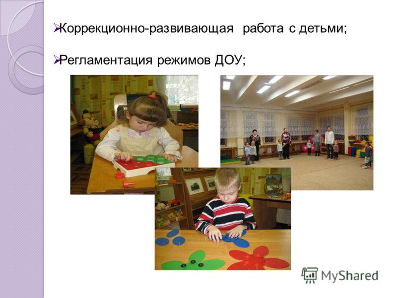 Коррекционно-развивающая работа с детьми; Регламентация режимов ДОУ;