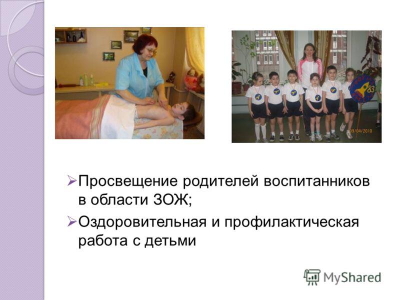Просвещение родителей воспитанников в области ЗОЖ; Оздоровительная и профилактическая работа с детьми