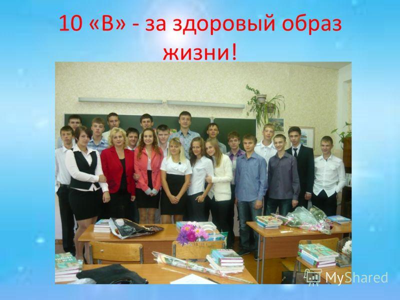 10 «В» - за здоровый образ жизни!