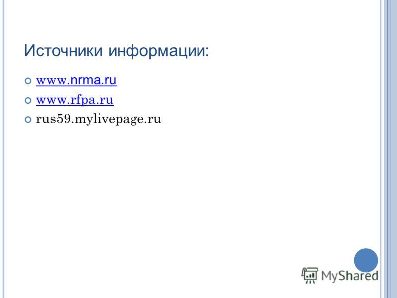 Источники информации: www. nrma.ru www. nrma.ru www.rfpa.ru rus59.mylivepage.ru