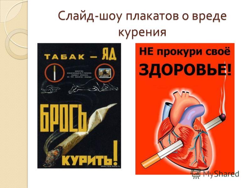 Слайд - шоу плакатов о вреде курения