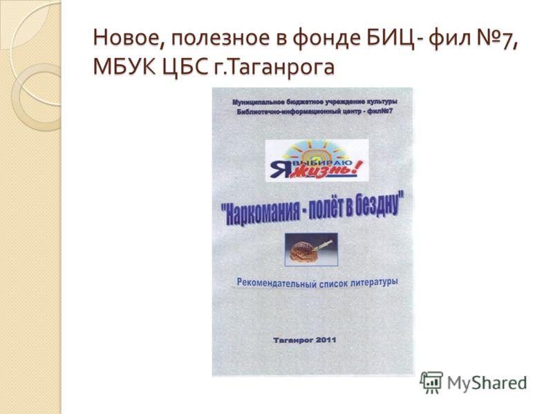 Новое, полезное в фонде БИЦ - фил 7, МБУК ЦБС г. Таганрога