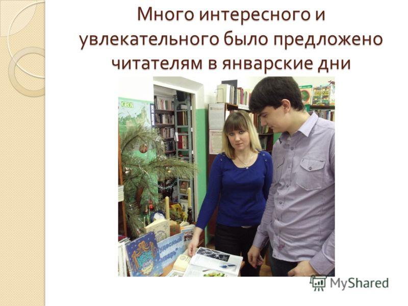 Много интересного и увлекательного было предложено читателям в январские дни