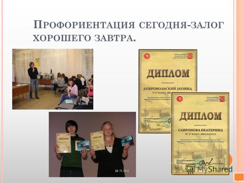 П РОФОРИЕНТАЦИЯ СЕГОДНЯ - ЗАЛОГ ХОРОШЕГО ЗАВТРА..