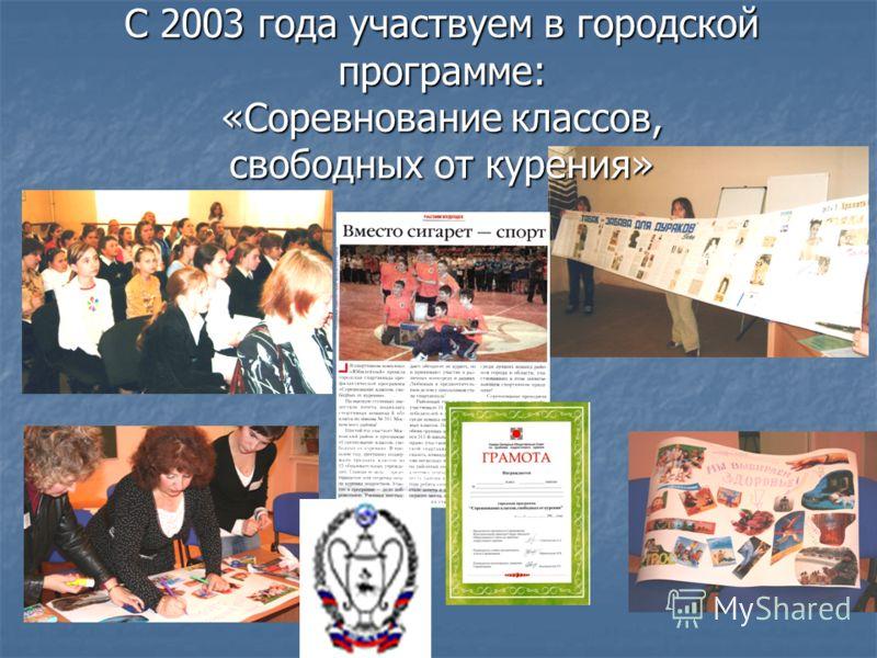 С 2003 года участвуем в городской программе: «Соревнование классов, свободных от курения»