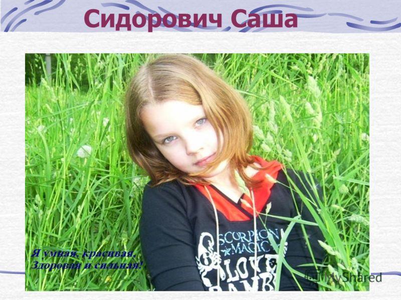 Сидорович Саша