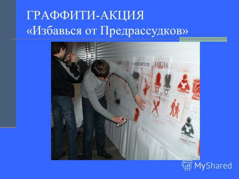 ГРАФФИТИ-АКЦИЯ «Избавься от Предрассудков»