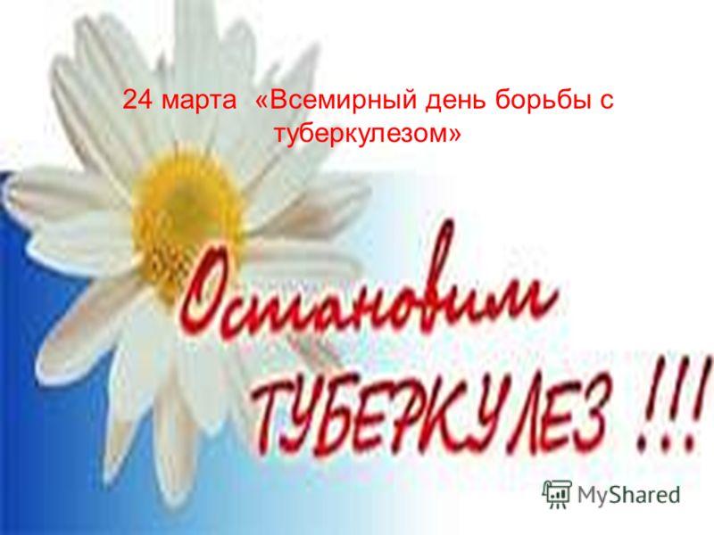 24 марта «Всемирный день борьбы с туберкулезом»