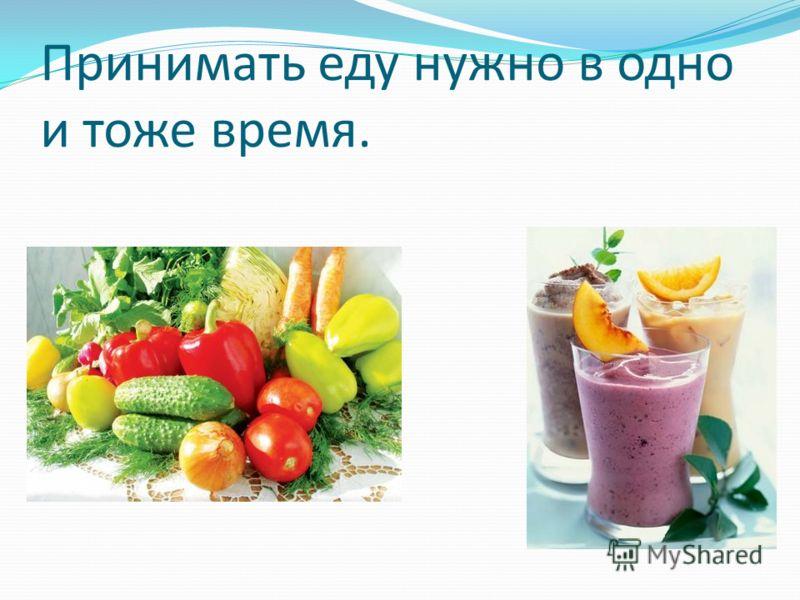Принимать еду нужно в одно и тоже время.