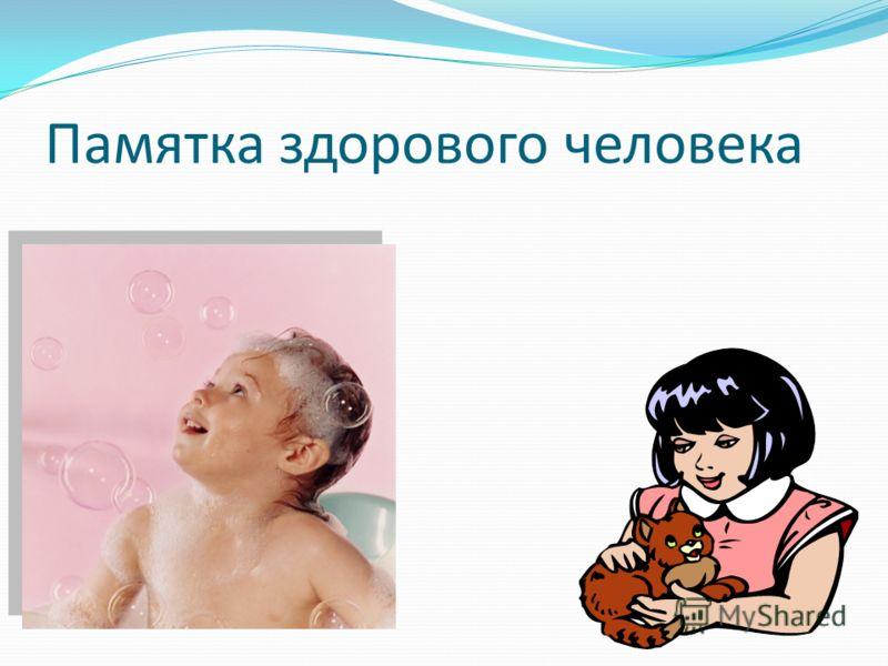 Памятка здорового человека