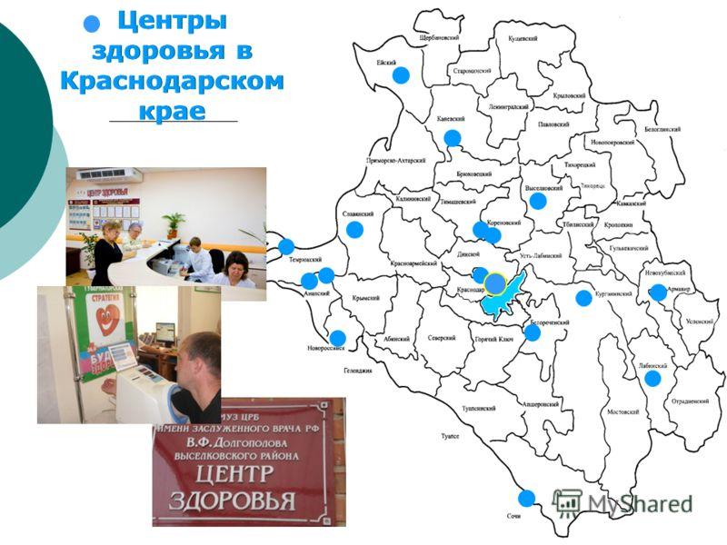 Тихорецк Центры здоровья в Краснодарском крае