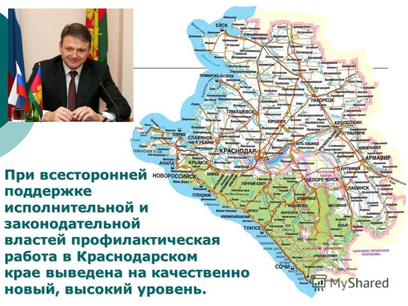 При всесторонней поддержке исполнительной и законодательной властей профилактическая работа в Краснодарском крае выведена на качественно новый, высокий уровень.