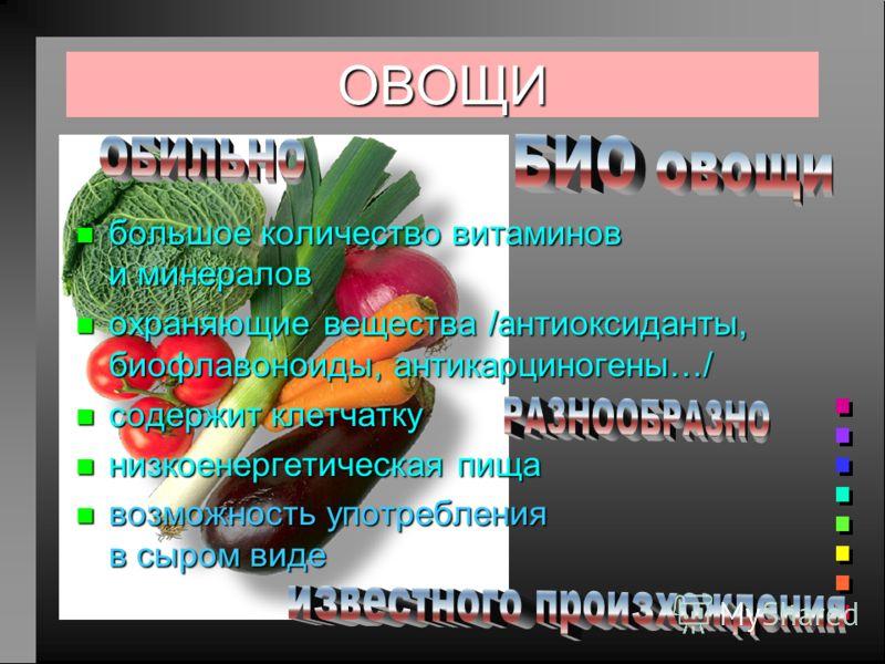 ФРУКТЫ n первоначальная пища n большое количество витаминов и охранных веществ n содержит клетчатку n природные красители, энземи n Возможность употребления в сыром виде