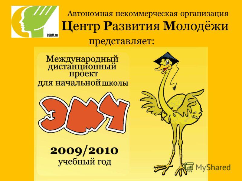Автономная некоммерческая организация Центр Развития Молодёжи представляет: 87979789797979997997
